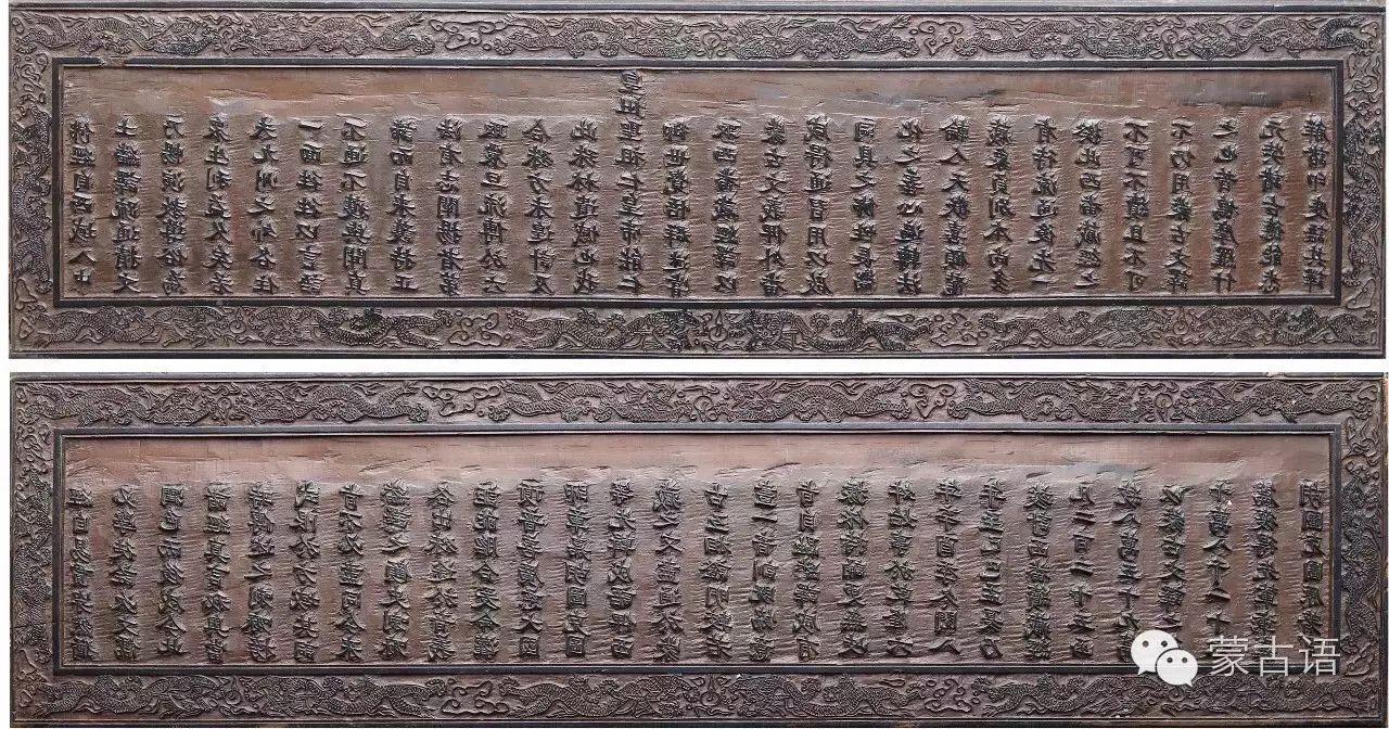 【文化】清康乾宫廷内府刻蒙古文《大藏经》印经板 第6张