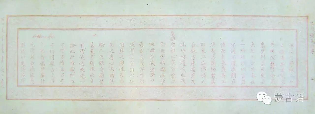 【文化】清康乾宫廷内府刻蒙古文《大藏经》印经板 第7张