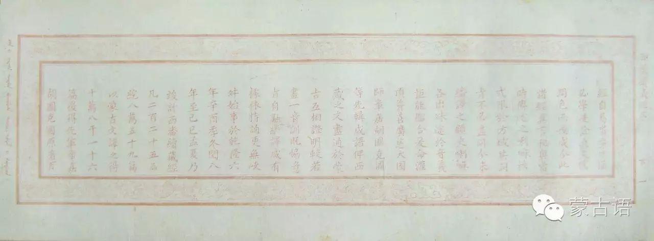 【文化】清康乾宫廷内府刻蒙古文《大藏经》印经板 第8张