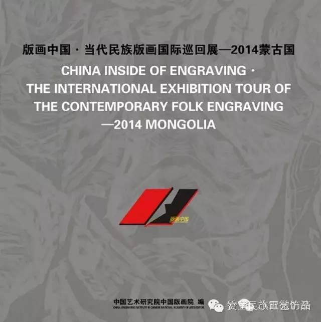 中国当代民族版画国际巡展将在蒙古国开展[组图] 第1张