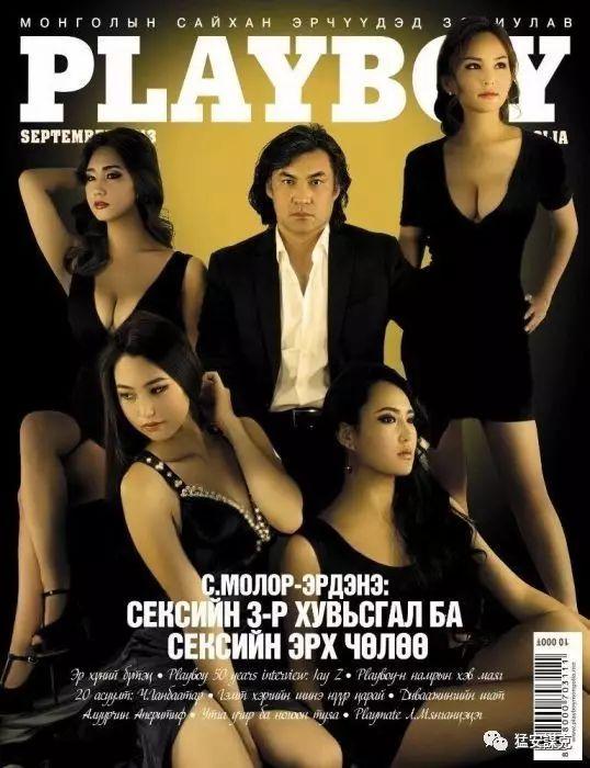 蒙古国版本的《花花公子》杂志 第4张