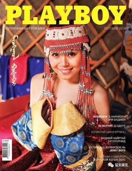 蒙古国版本的《花花公子》杂志 第1张
