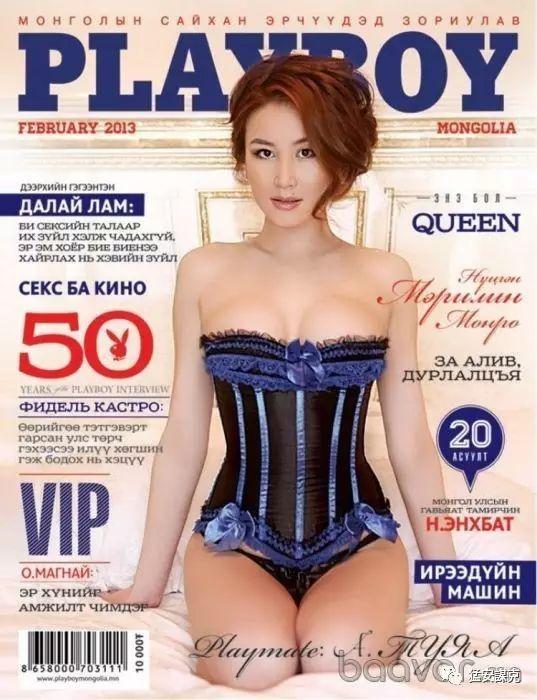 蒙古国版本的《花花公子》杂志 第5张