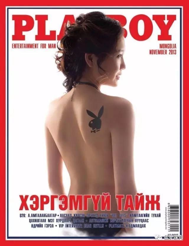 蒙古国版本的《花花公子》杂志 第13张