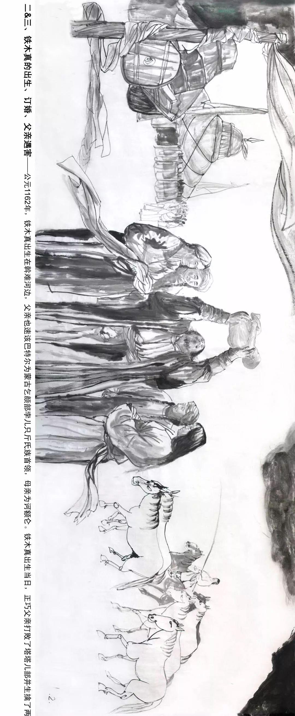 【经典】《蒙古魂》国画写意,大师所创,值得收藏。 第2张