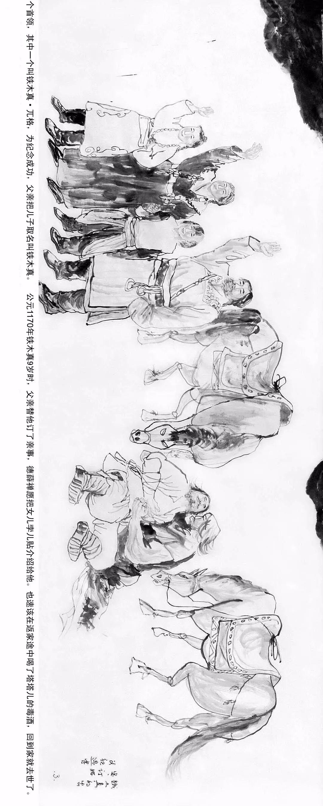【经典】《蒙古魂》国画写意,大师所创,值得收藏。 第3张