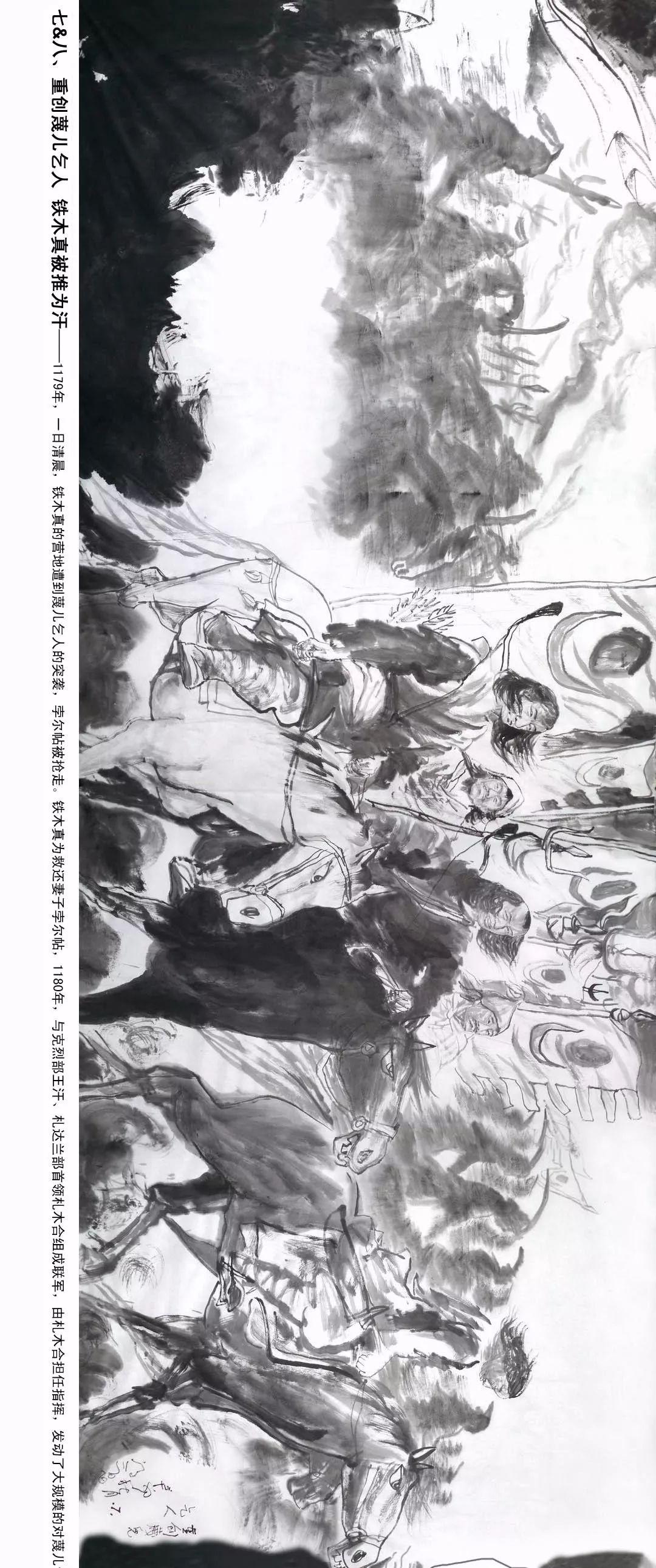 【经典】《蒙古魂》国画写意,大师所创,值得收藏。 第5张