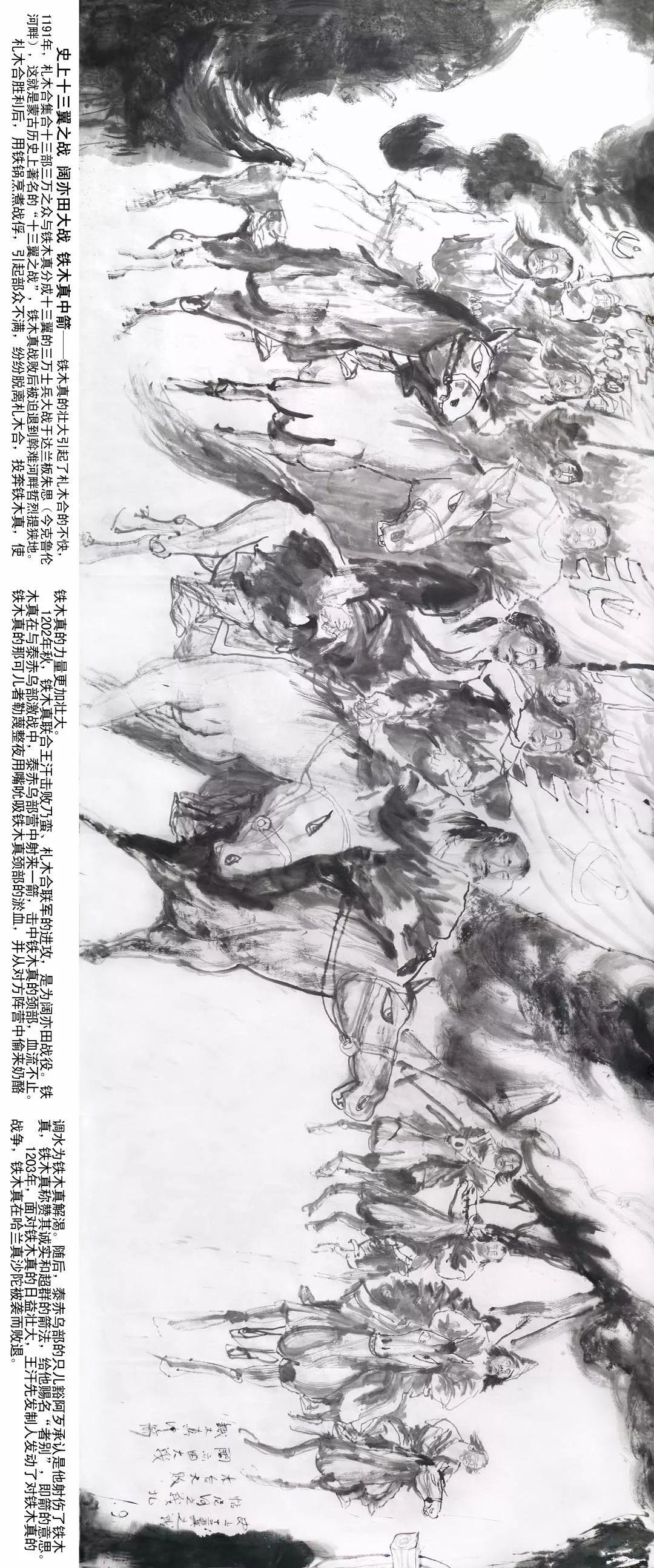 【经典】《蒙古魂》国画写意,大师所创,值得收藏。 第7张