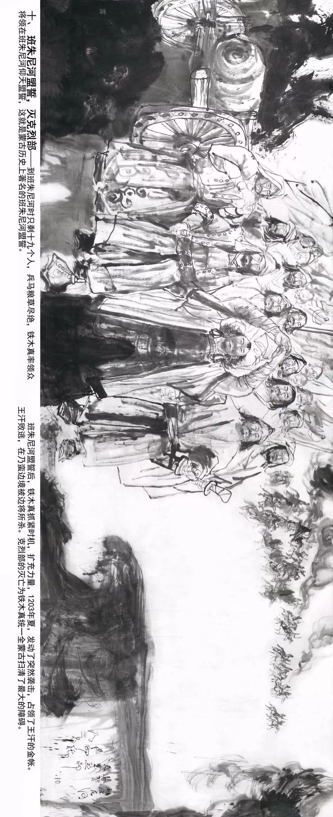 【经典】《蒙古魂》国画写意,大师所创,值得收藏。 第8张