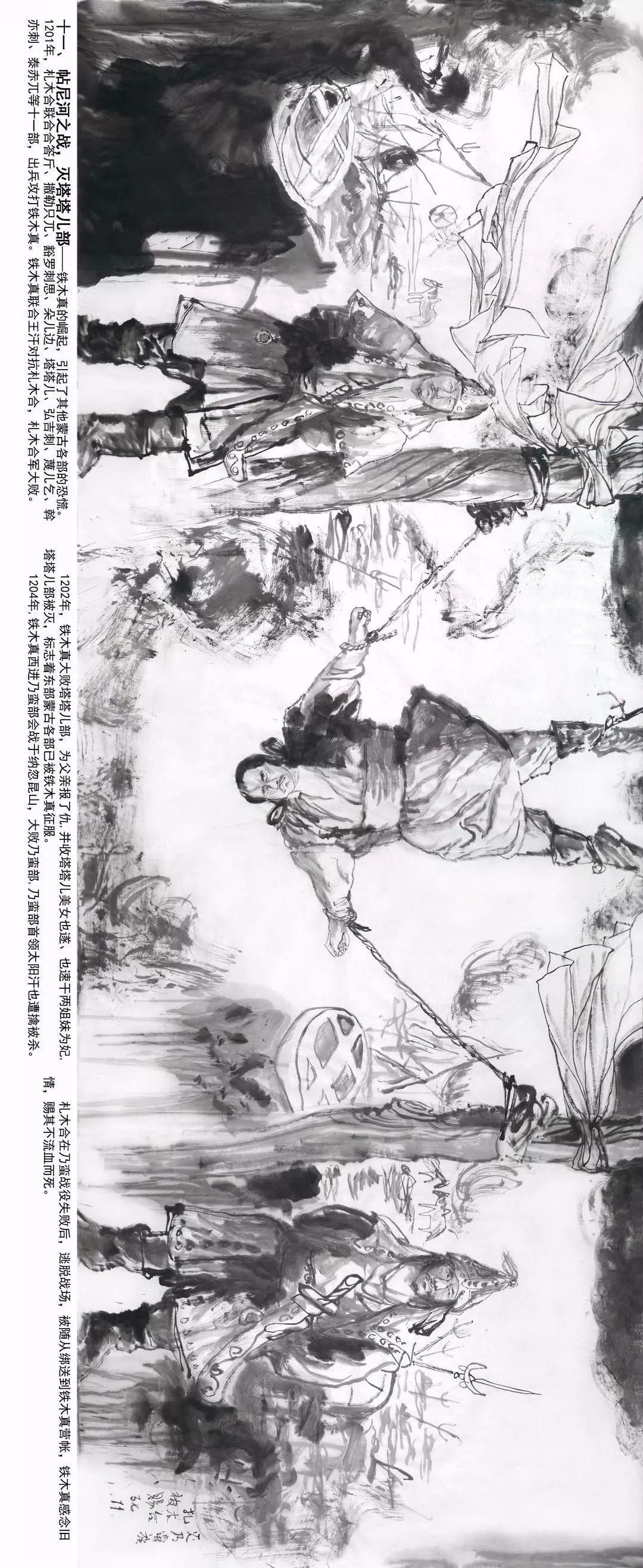 【经典】《蒙古魂》国画写意,大师所创,值得收藏。 第9张
