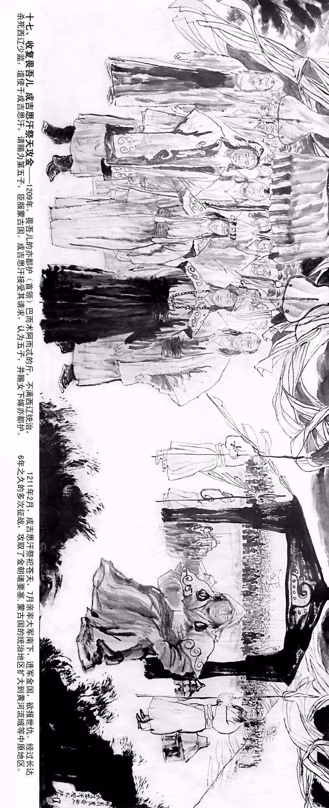 【经典】《蒙古魂》国画写意,大师所创,值得收藏。 第15张