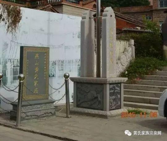 福建燕山黄姓是蒙古后裔 第4张