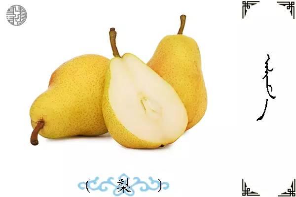 蒙古名词(水果) 第5张