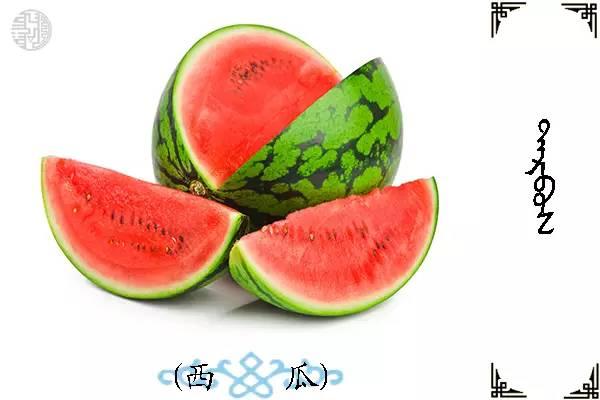 蒙古名词(水果) 第22张