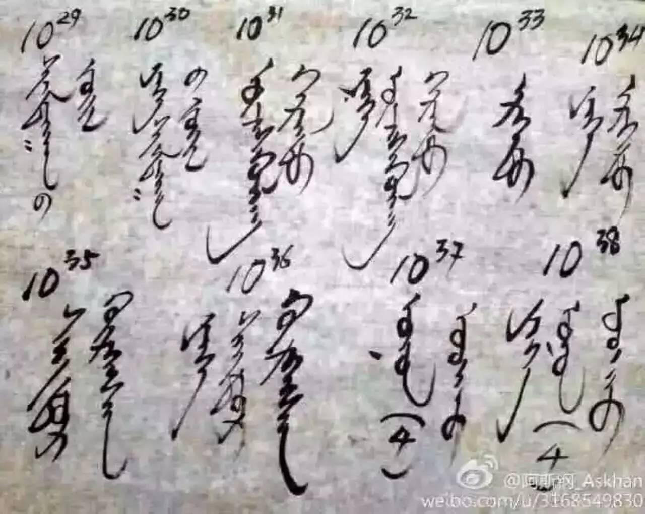 蒙古计数名词 第3张