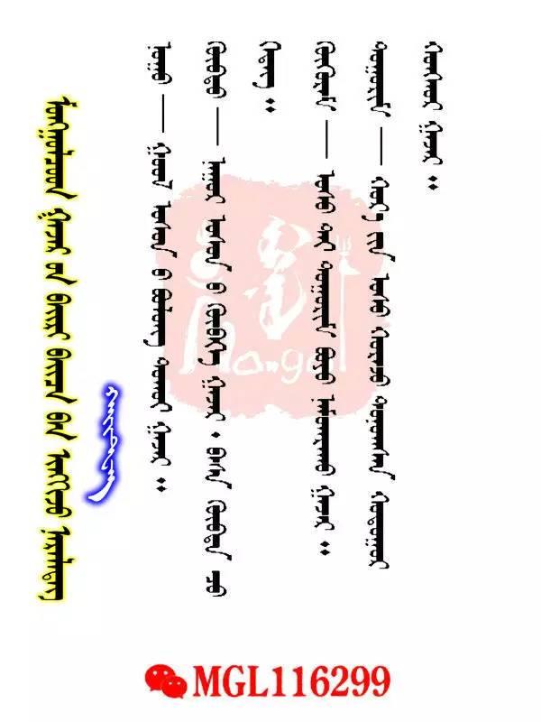蒙古语对地势地形的名词及解释(蒙古文) 第1张