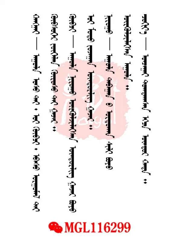 蒙古语对地势地形的名词及解释(蒙古文) 第4张