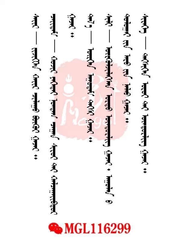 蒙古语对地势地形的名词及解释(蒙古文) 第3张