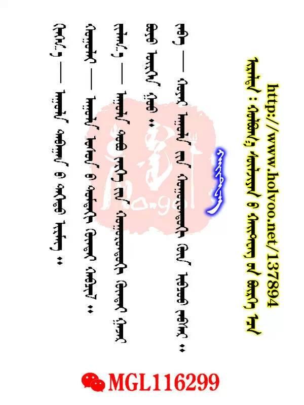 蒙古语对地势地形的名词及解释(蒙古文) 第5张