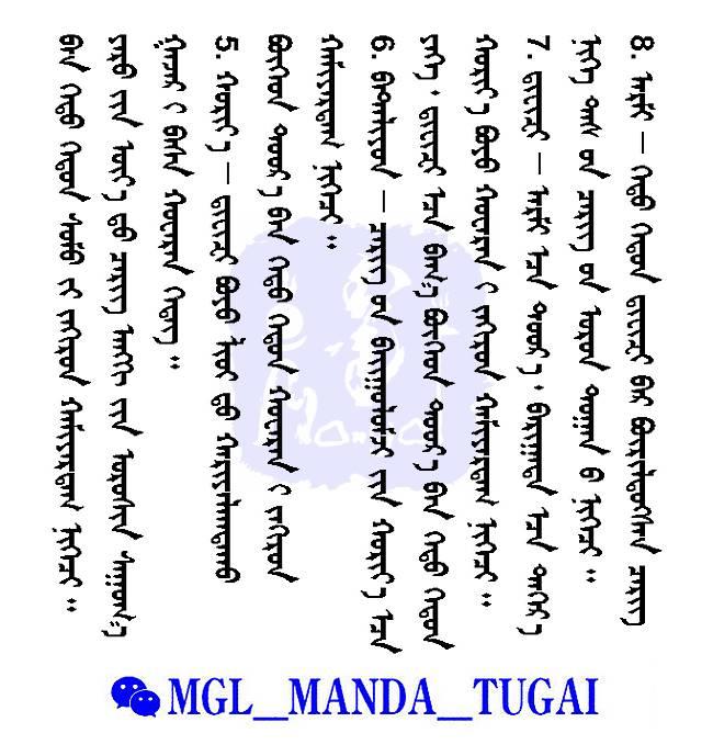 部队建制--蒙古名词解释 — Cergiin Tuhai Nerdel(蒙古文) 第2张