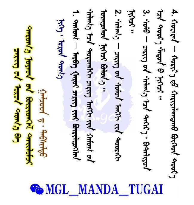 部队建制--蒙古名词解释 — Cergiin Tuhai Nerdel(蒙古文) 第1张