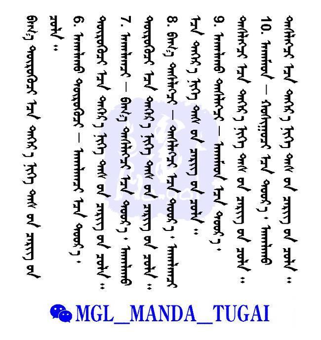 部队建制--蒙古名词解释 — Cergiin Tuhai Nerdel(蒙古文) 第4张