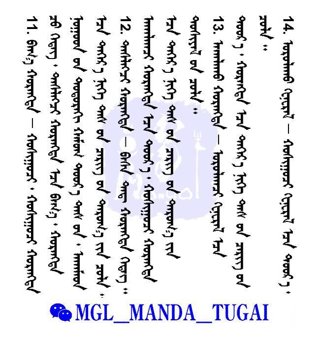部队建制--蒙古名词解释 — Cergiin Tuhai Nerdel(蒙古文) 第5张