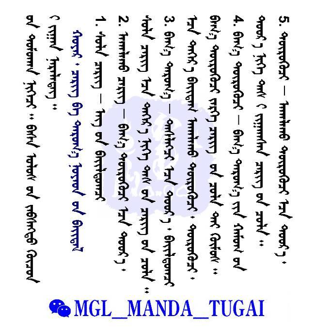 部队建制--蒙古名词解释 — Cergiin Tuhai Nerdel(蒙古文) 第3张