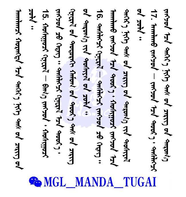 部队建制--蒙古名词解释 — Cergiin Tuhai Nerdel(蒙古文) 第6张