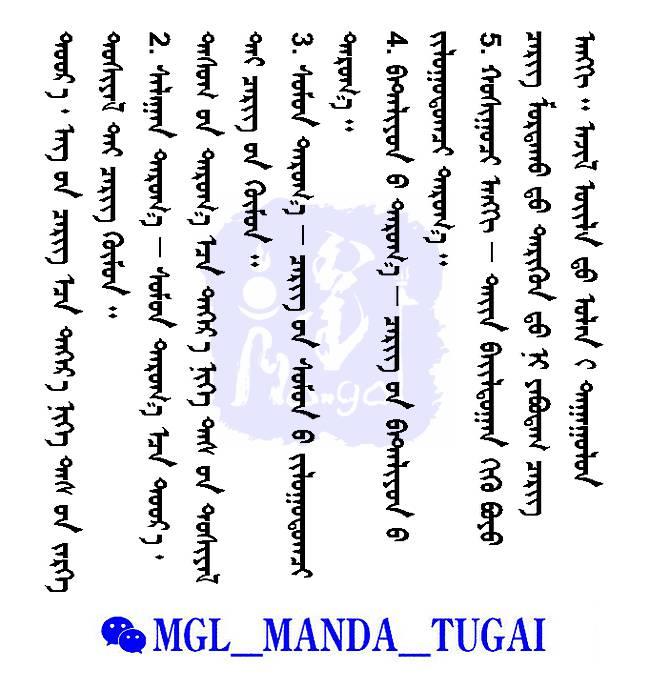 部队建制--蒙古名词解释 — Cergiin Tuhai Nerdel(蒙古文) 第8张