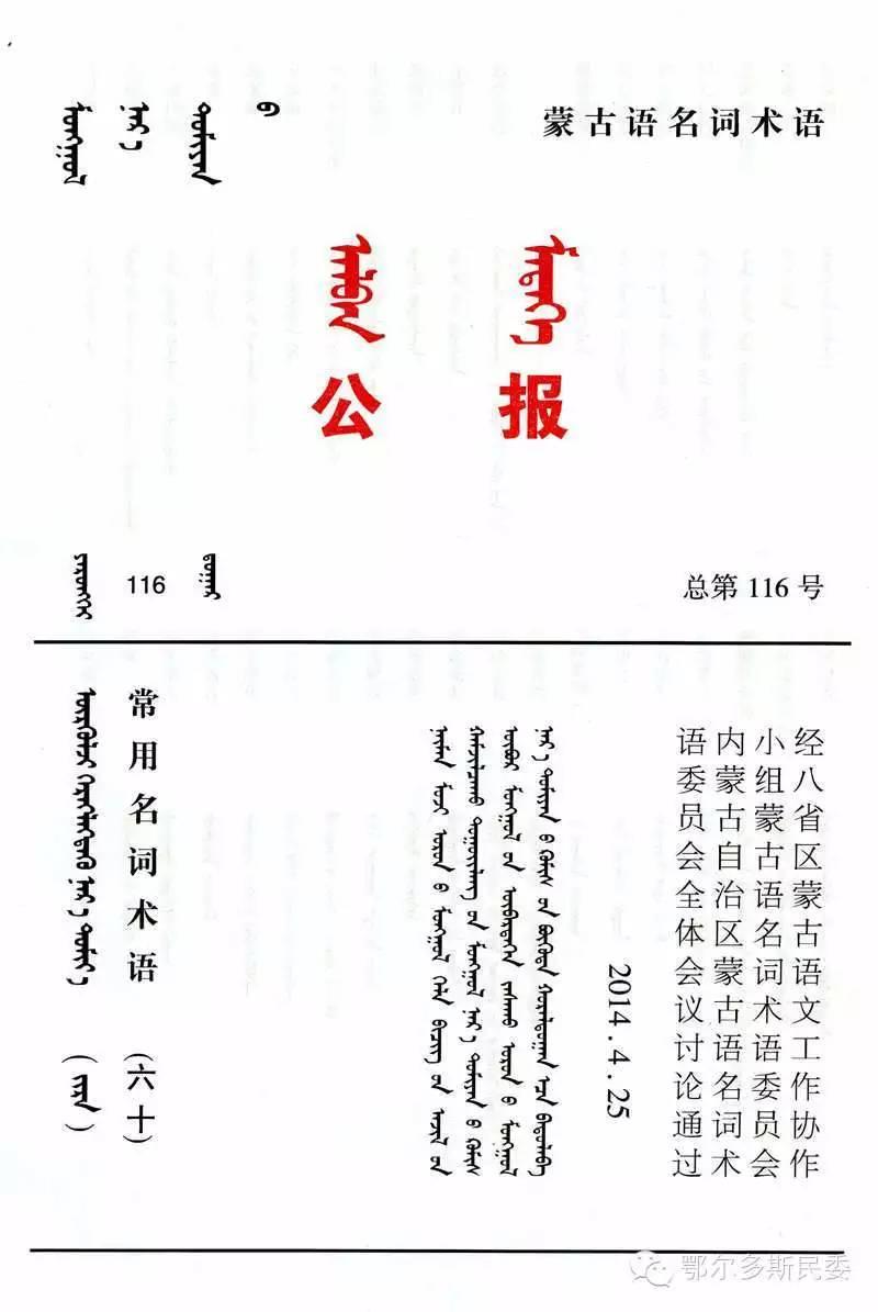 蒙古语名词术语