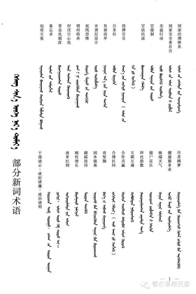蒙古语名词术语 第2张