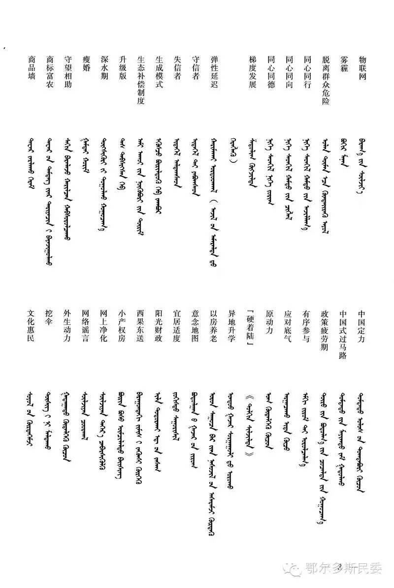 蒙古语名词术语 第4张