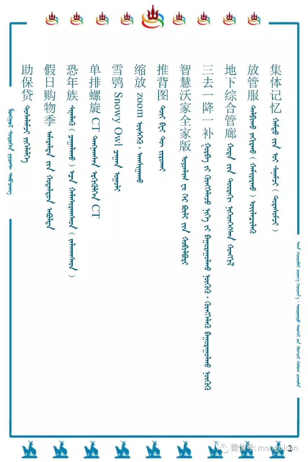 最新名词蒙古语翻译参考 第2张