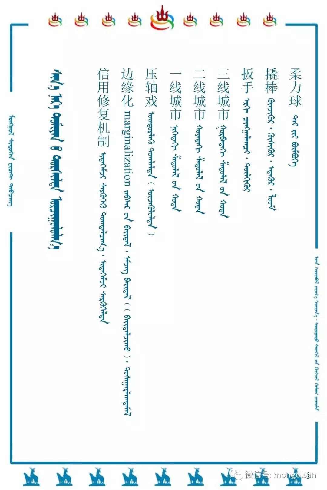 最新名词蒙古语翻译参考 第1张