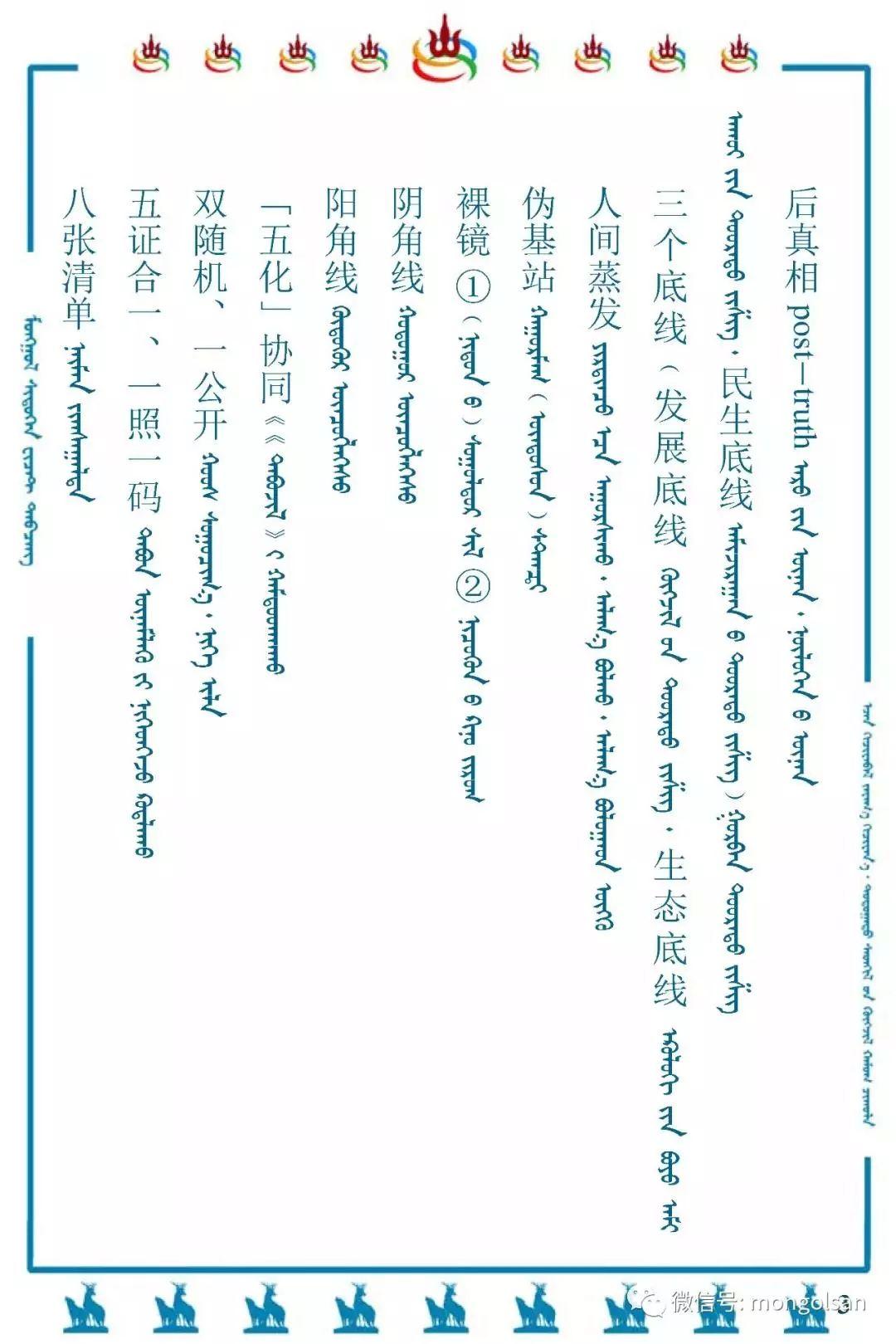 最新名词蒙古语翻译参考 第3张