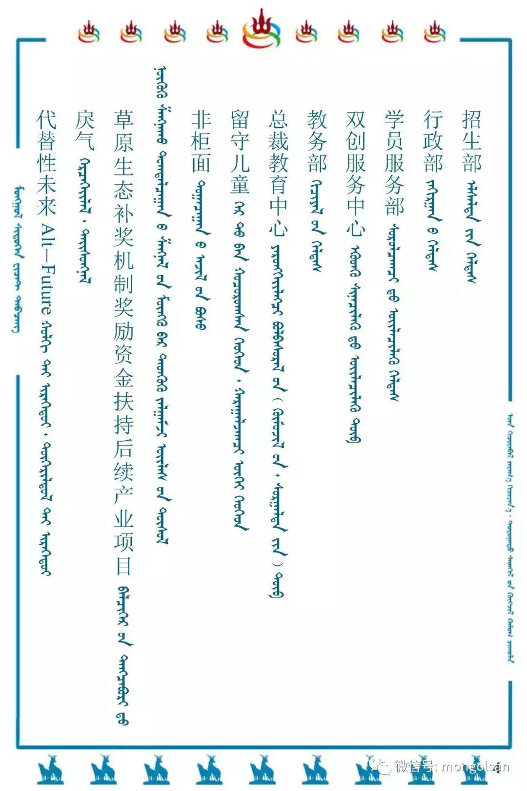 最新名词蒙古语翻译参考 第4张