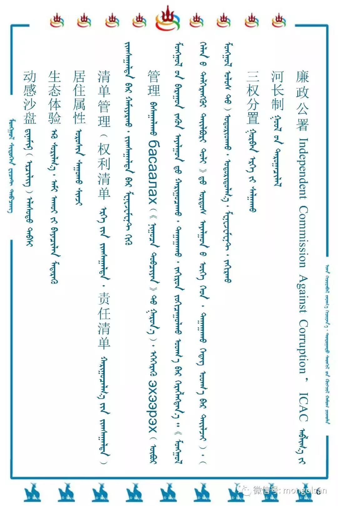 最新名词蒙古语翻译参考 第6张