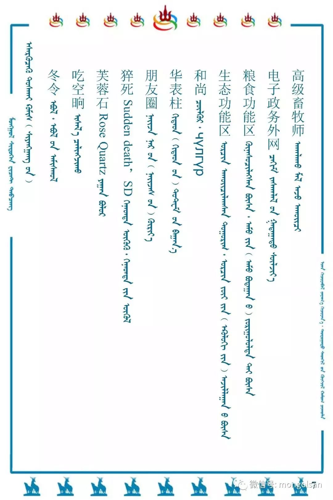 最新名词蒙古语翻译参考 第7张