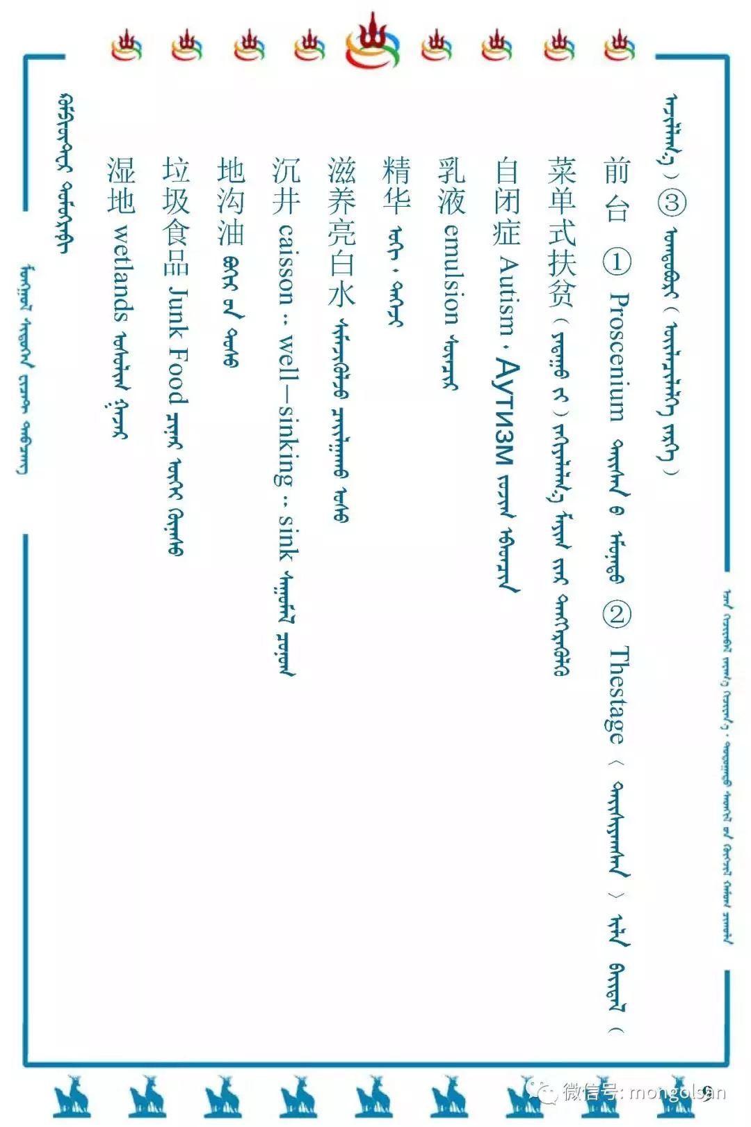 最新名词蒙古语翻译参考 第9张