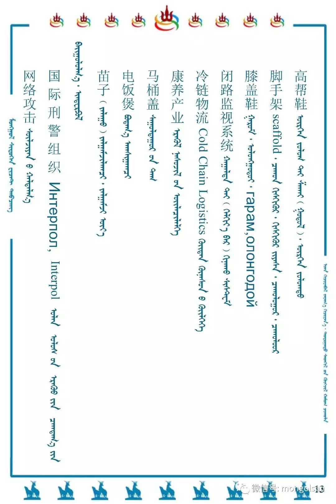 最新名词蒙古语翻译参考 第13张
