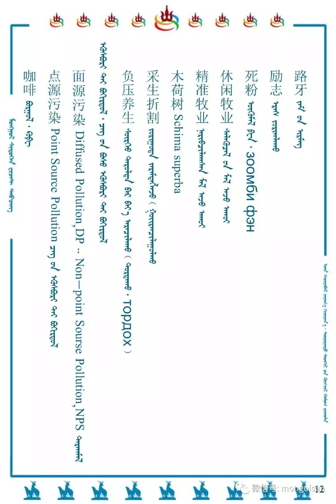 最新名词蒙古语翻译参考 第12张