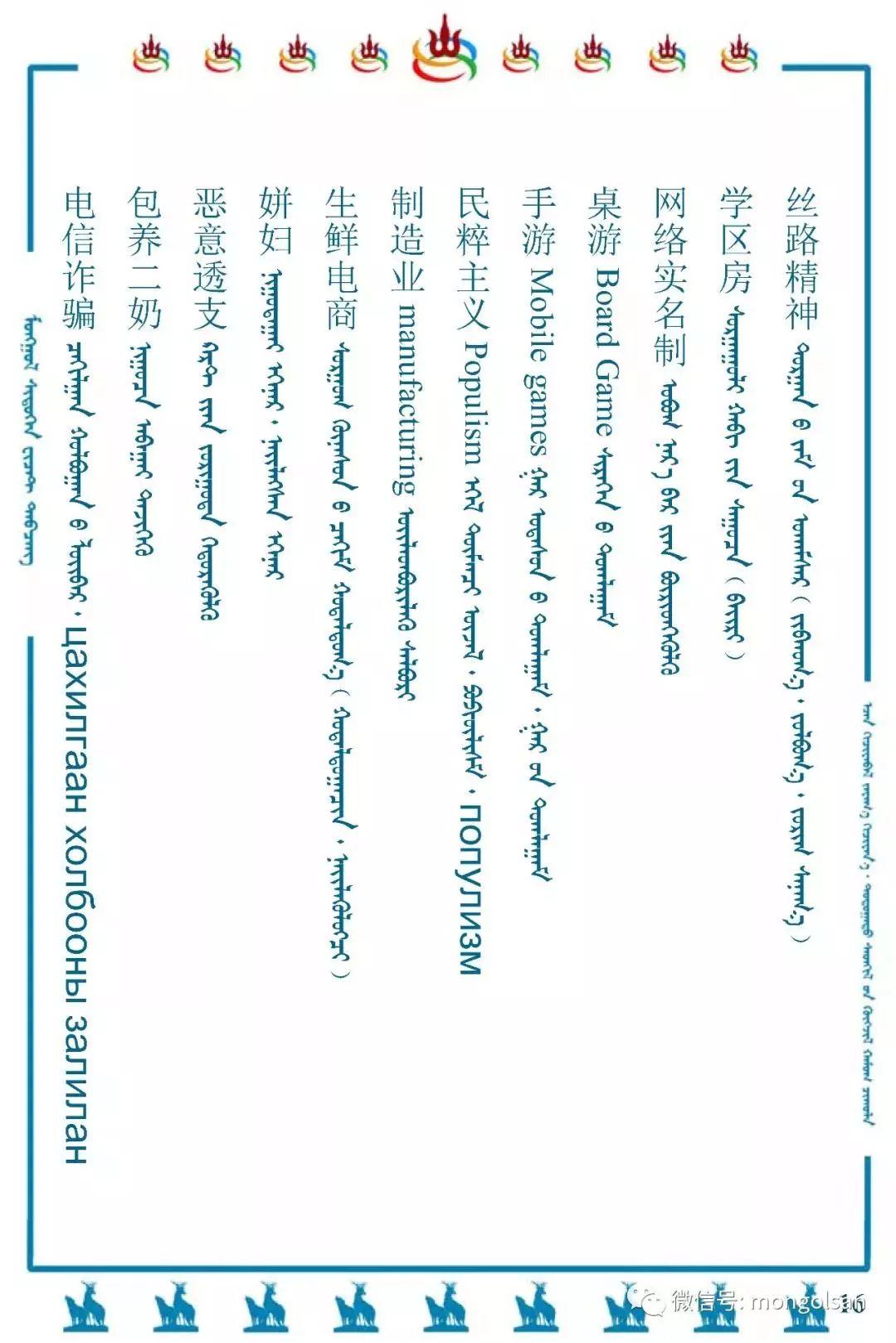 最新名词蒙古语翻译参考 第16张