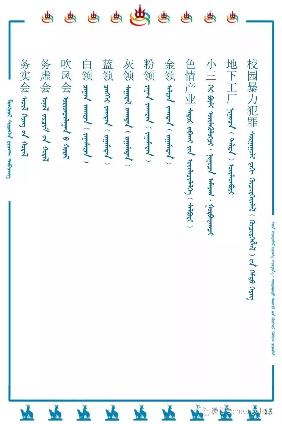 最新名词蒙古语翻译参考 第15张
