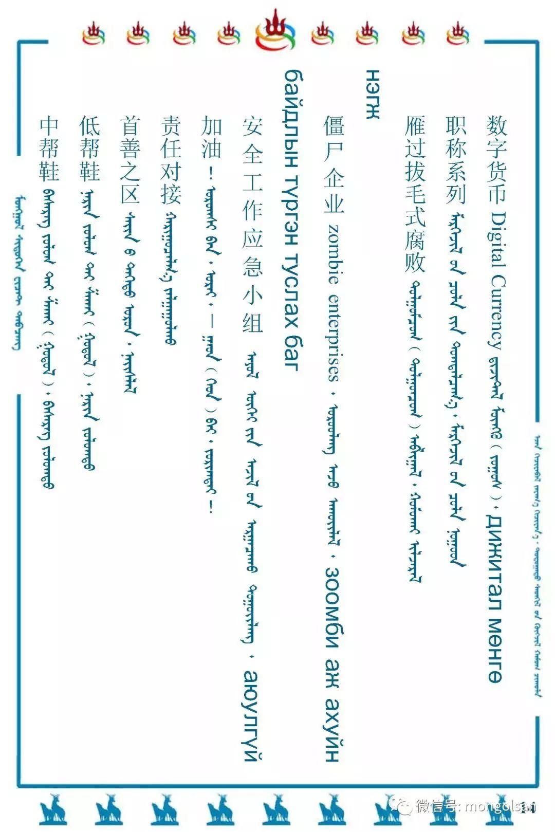 最新名词蒙古语翻译参考 第14张