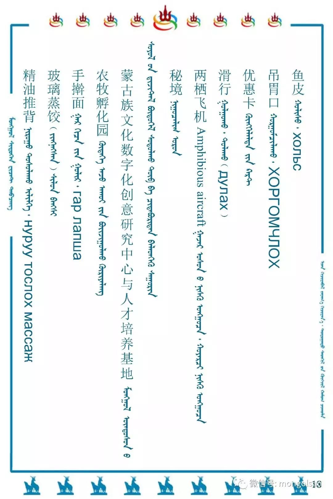 最新名词蒙古语翻译参考 第18张