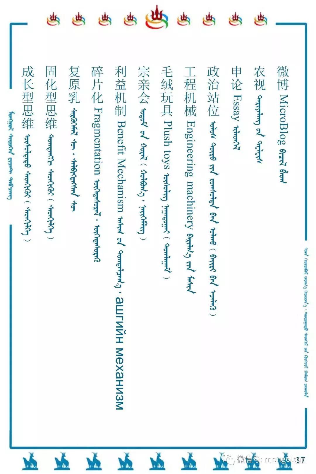 最新名词蒙古语翻译参考 第17张