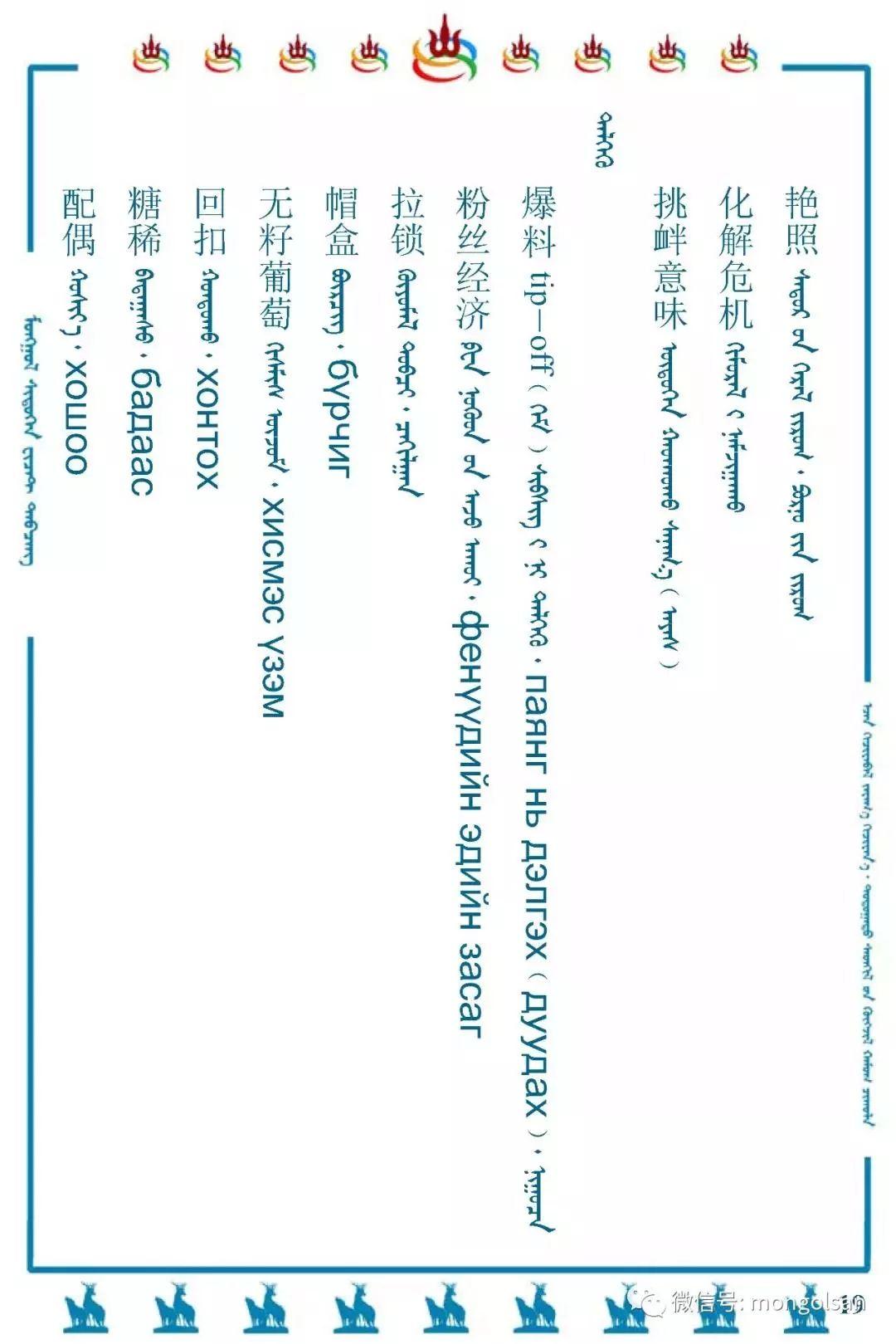 最新名词蒙古语翻译参考 第19张