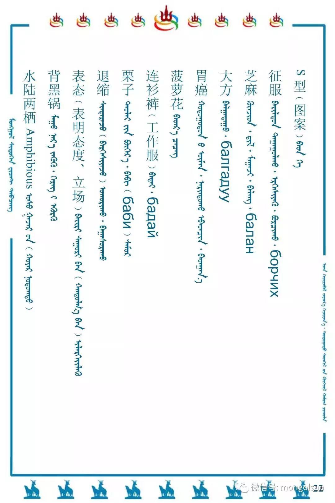 最新名词蒙古语翻译参考 第22张