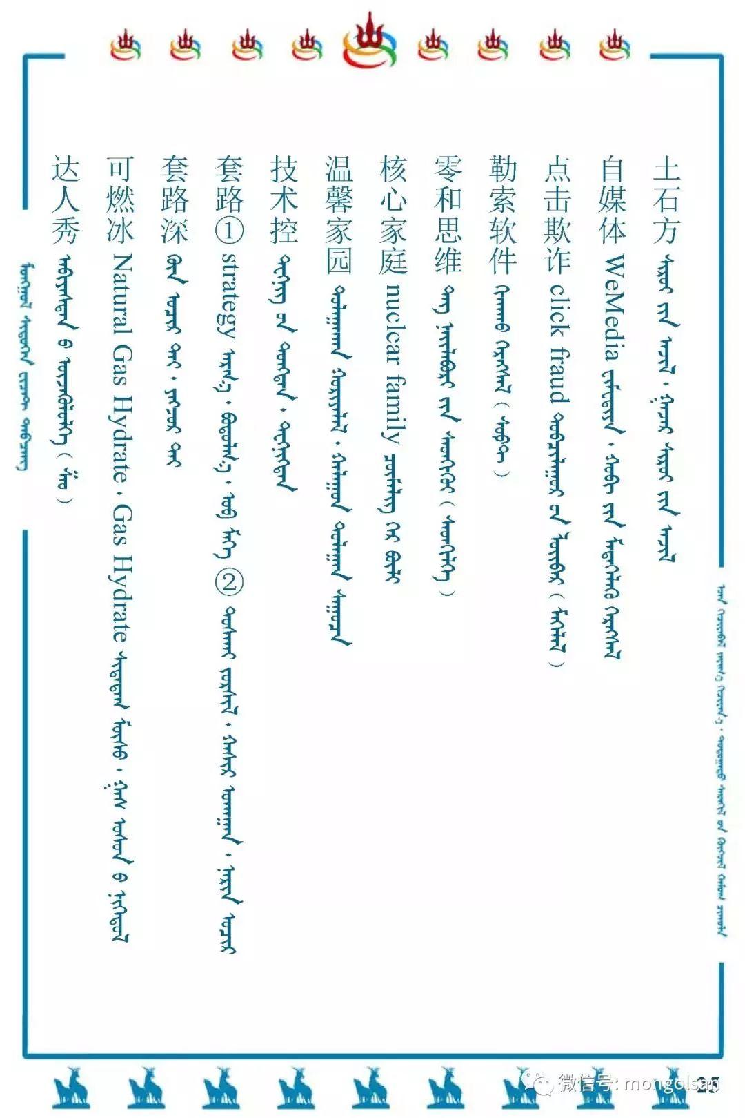 最新名词蒙古语翻译参考 第25张